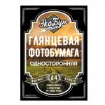 Фотобумага ЭкоБум глянцевая односторонняя 120г/ А4/ 100 листов