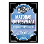 Фотобумага ЭКОБУМ матовая односторонняя 108г/А4/100л